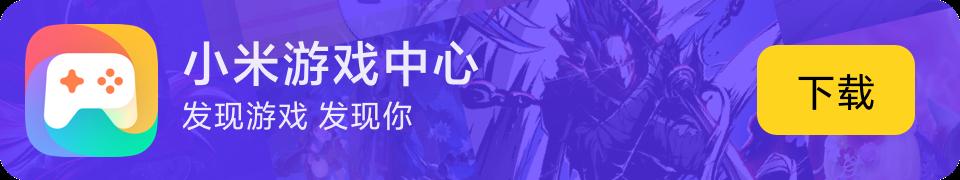 下载游戏中心App