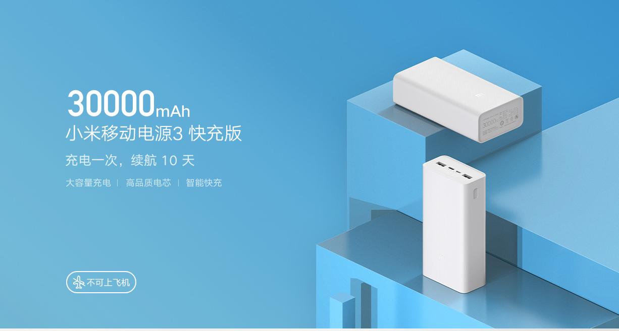 Xiaomi Mi Power Bank 30.000mAh, la batería ladrillo de Xiaomi