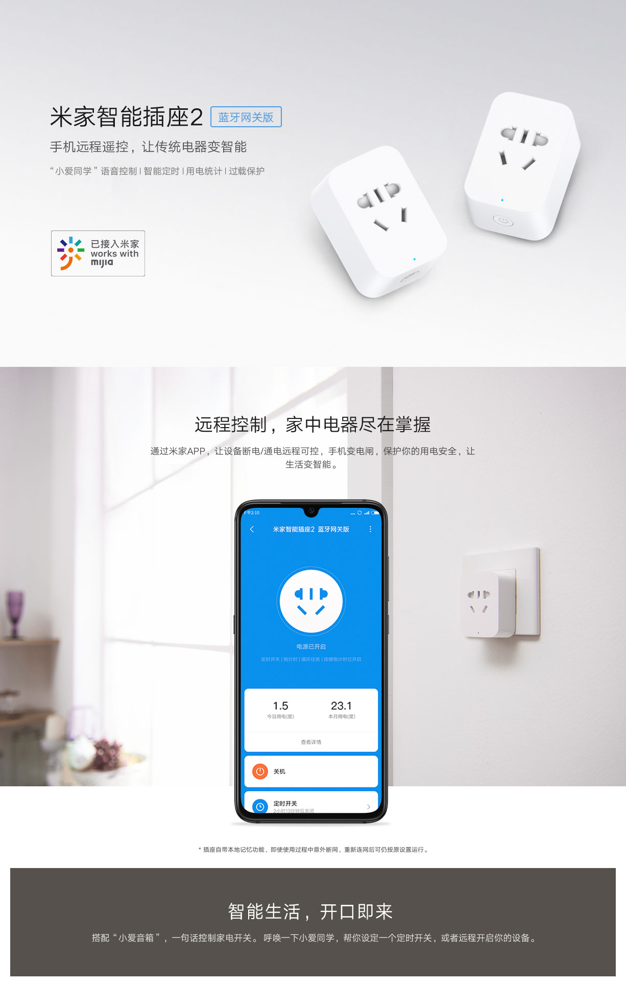 Xiaomi Mijia Smart Socket 2, nuevo enchufe inteligente de Xiaomi
