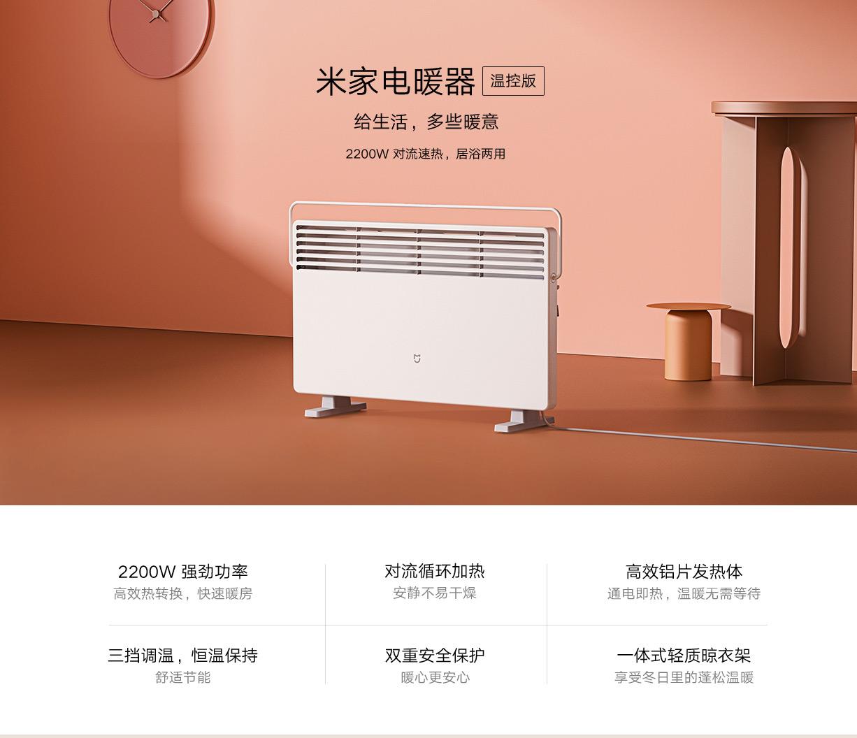 图片[2]-喜中小米官方米家电暖器温控版-李峰博客