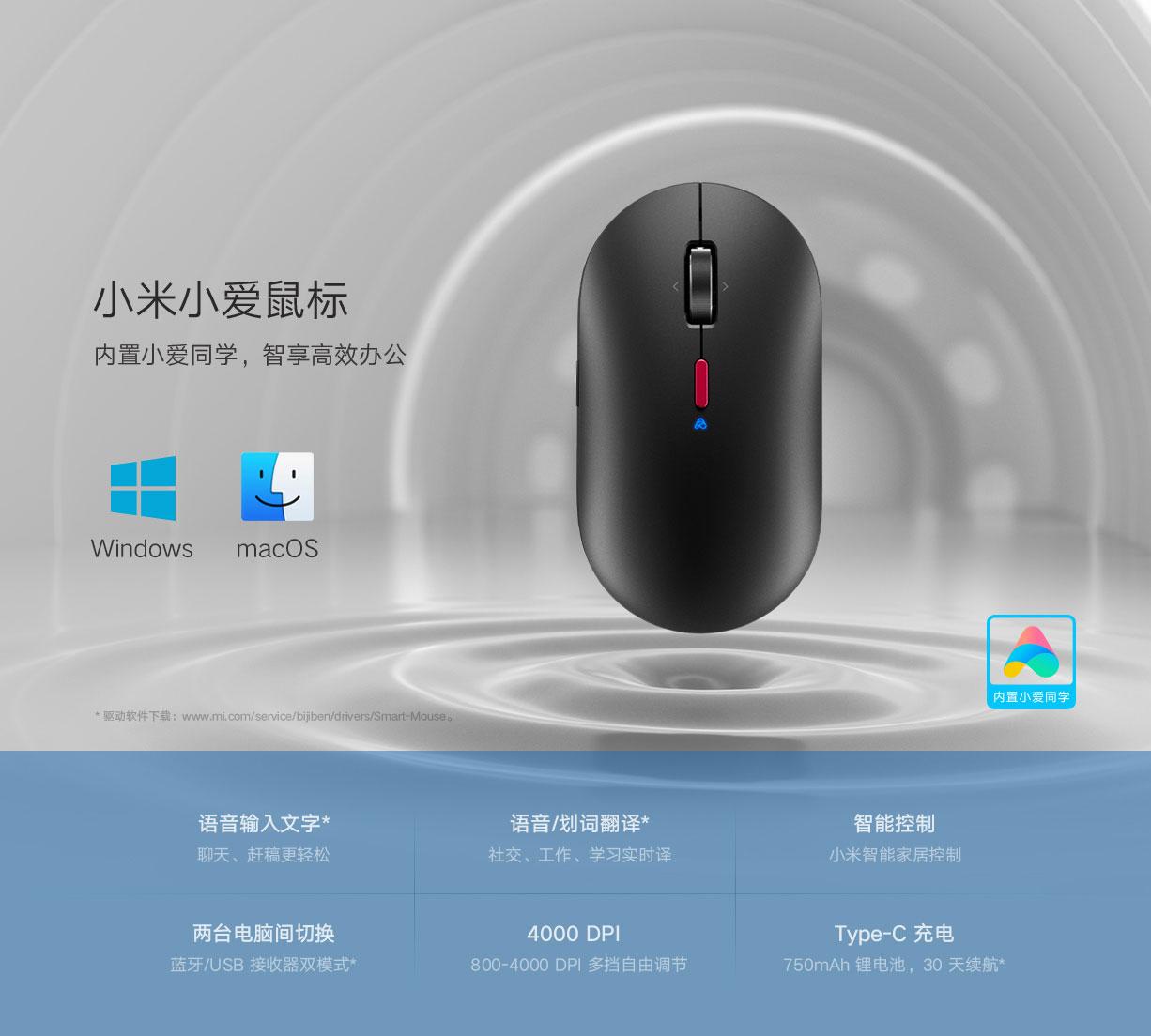 小米小爱鼠标Windows/Mac驱动下载