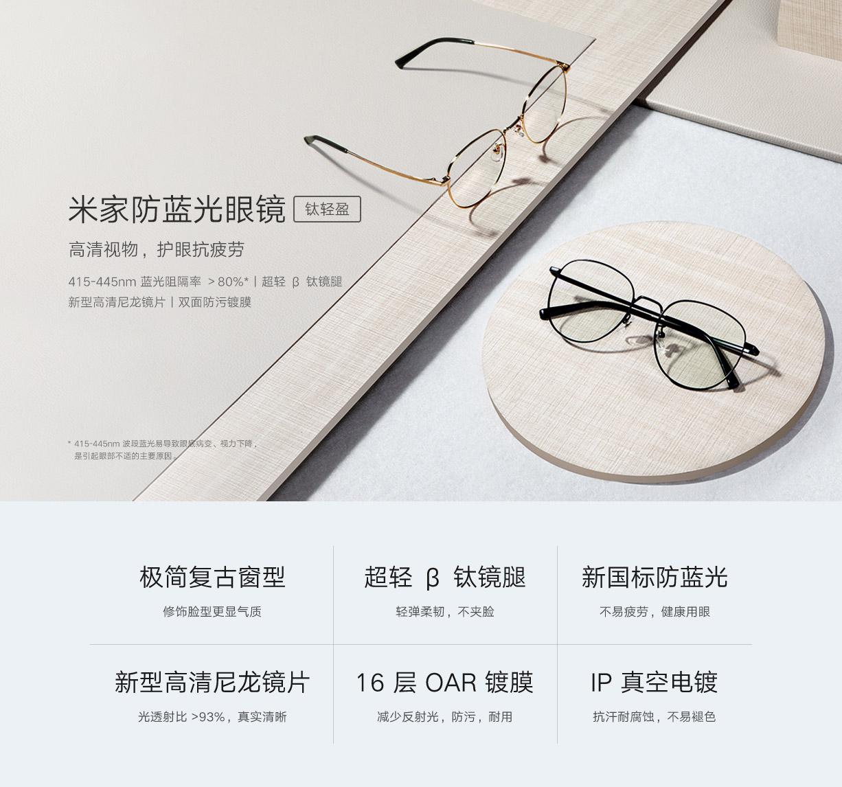 Estas son las nuevas gafas de MiJia que protegerán tus ojos
