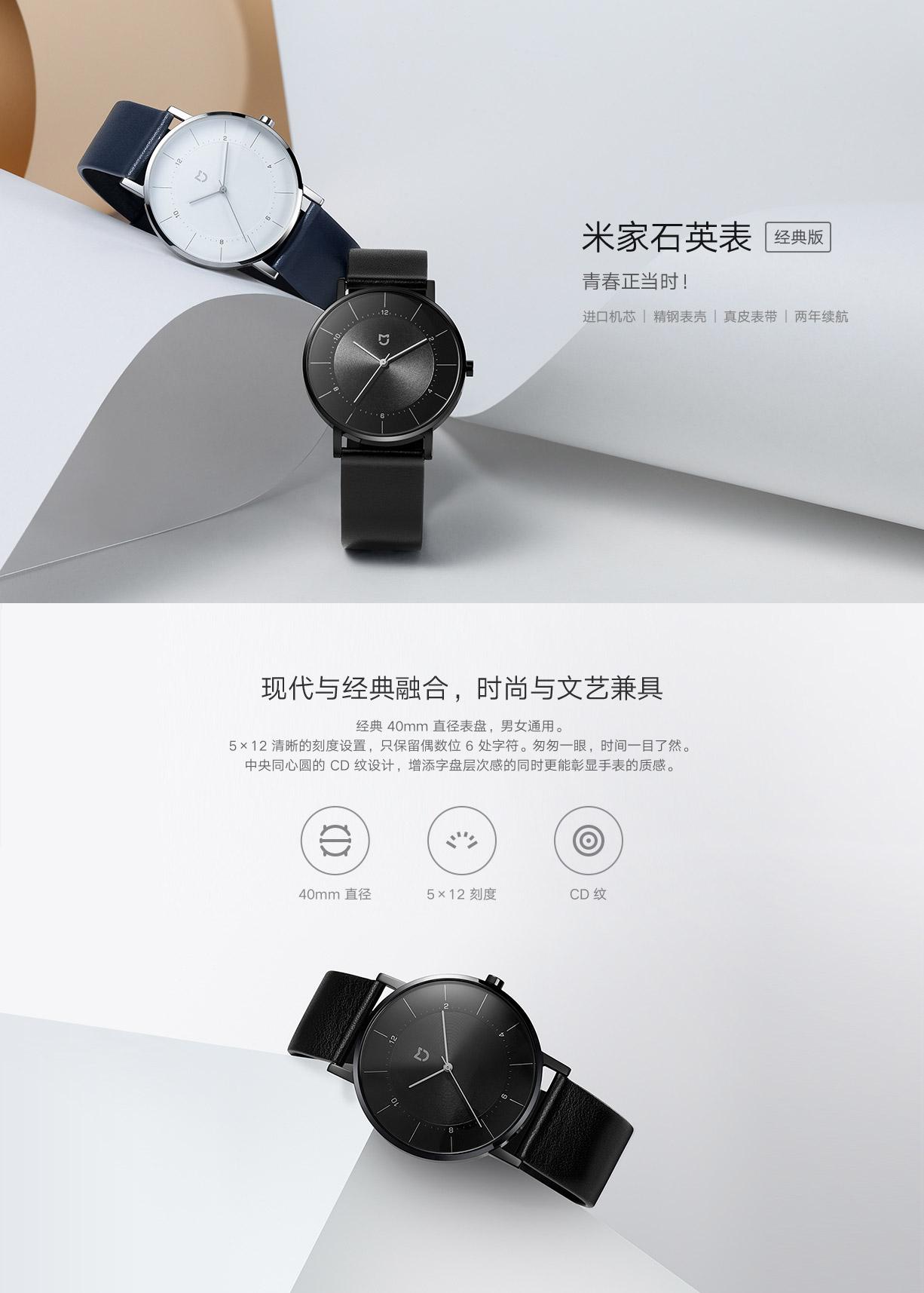Xiaomi Mijia Quartz Classic Edition