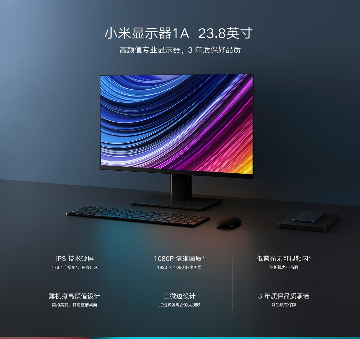 Xiaomi Mi Display 1A 23.8