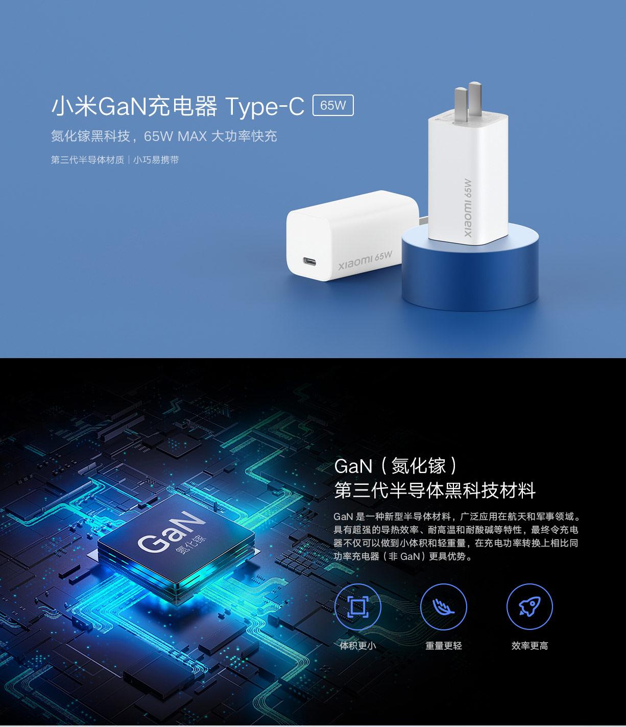 小米GaN充电器 Type-C 65W