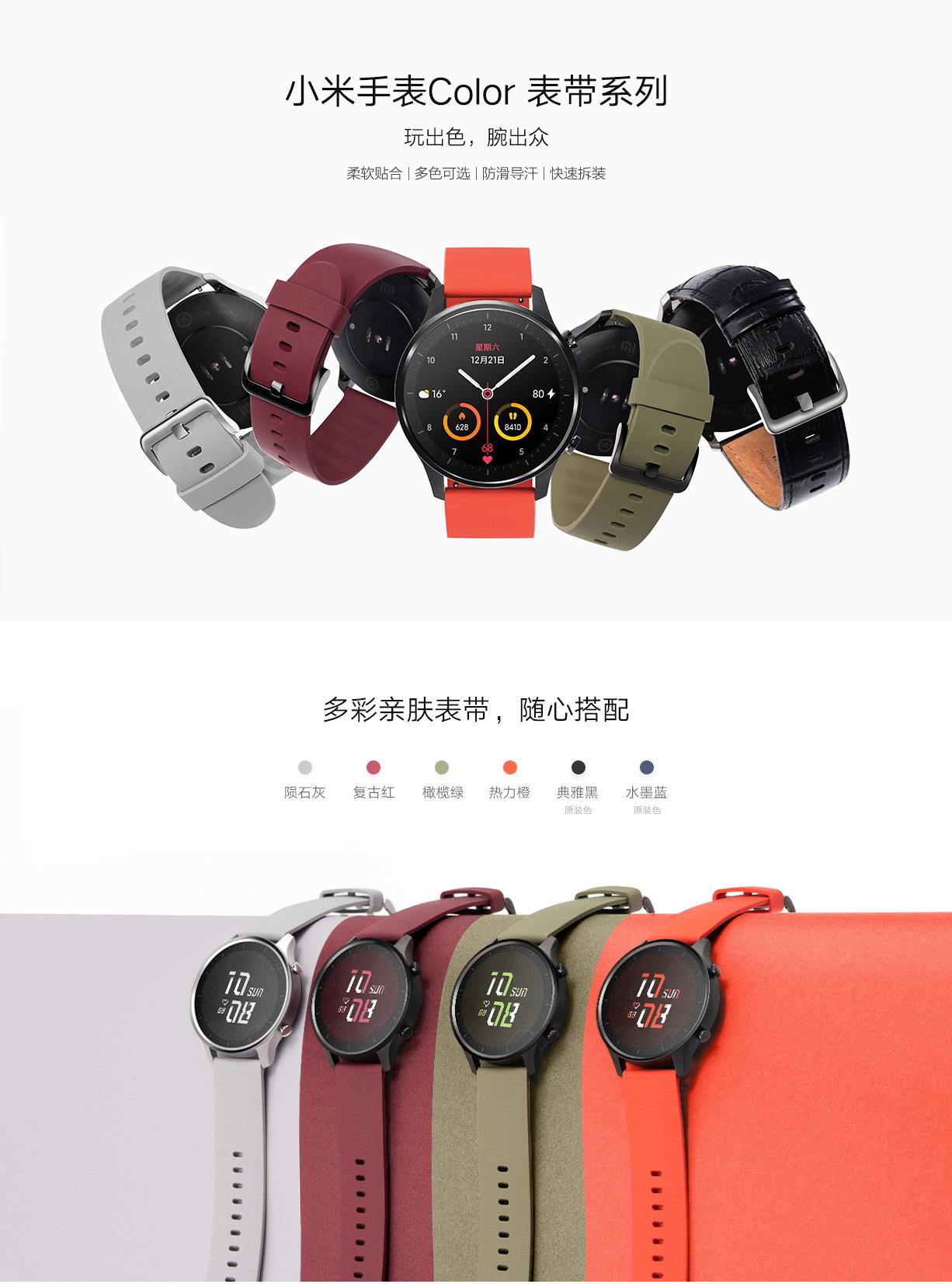 Xiaomi Mi Watch Color correas 2