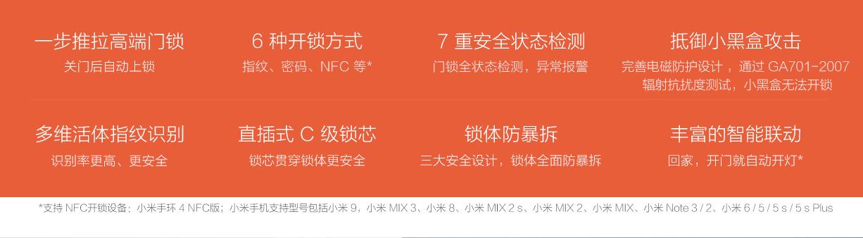 支持 NFC 开锁设备:小米手环 4 NFC 版;小米手机支持型号包括:小米 9、小米 MIX 3、小米 8、小米 MIX 2 s、小米 MIX 2、小米 MIX、小米 Note 3 / 2、小米 6 / 5 / 5 s / 5 s Plus