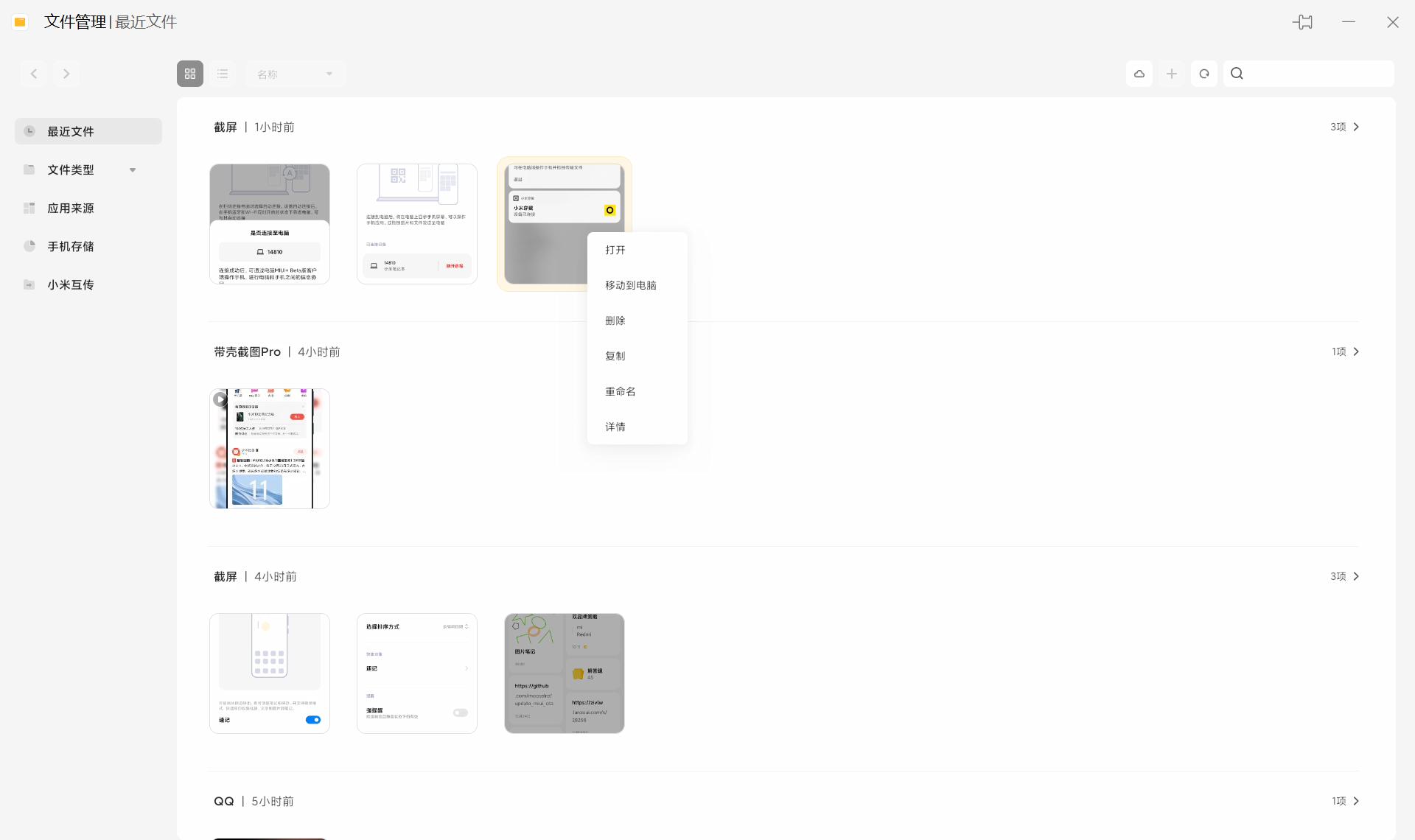 Giới thiệu MIUI+ Tính năng mới trên MIUI 12.5