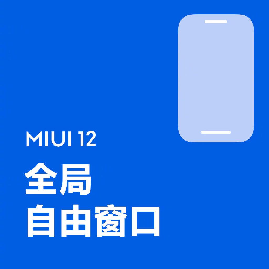 MIUI 12 全局自由窗口