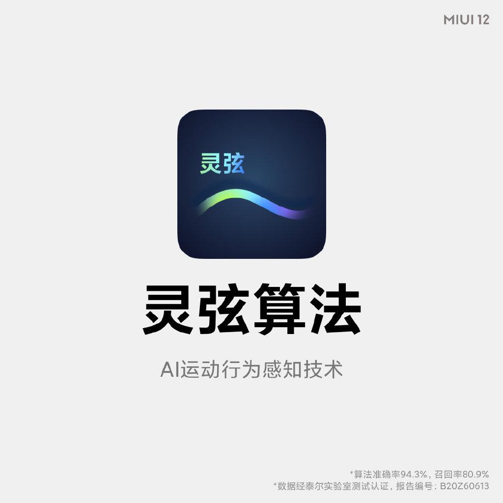 MIUI 12 大量针对动画、隐私以及无障碍服务进行优化调试,支持超过 42 款机型,六月尾推送更新 93