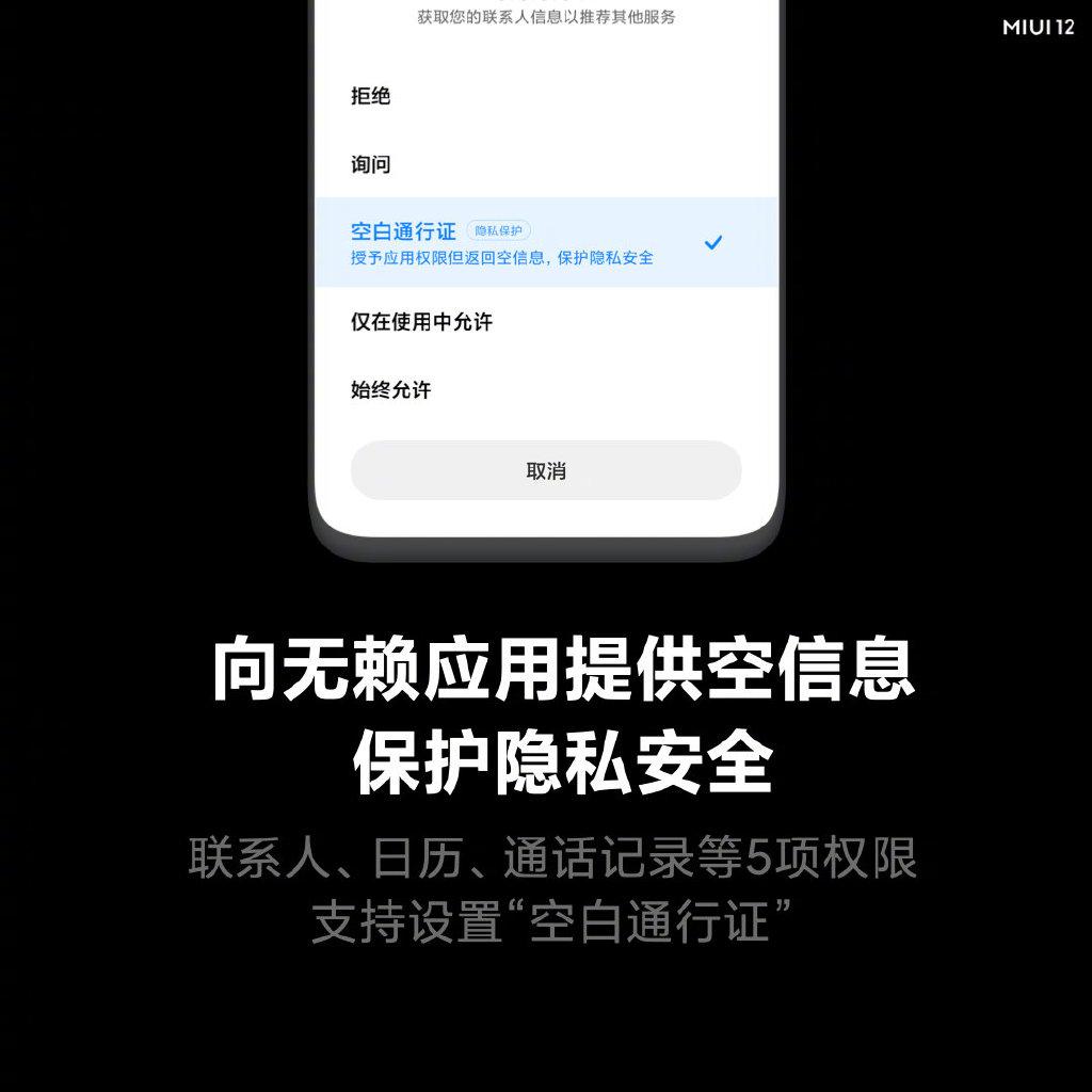 MIUI 空白通行证向流氓应用程序提交空白信息避免资料被泄露