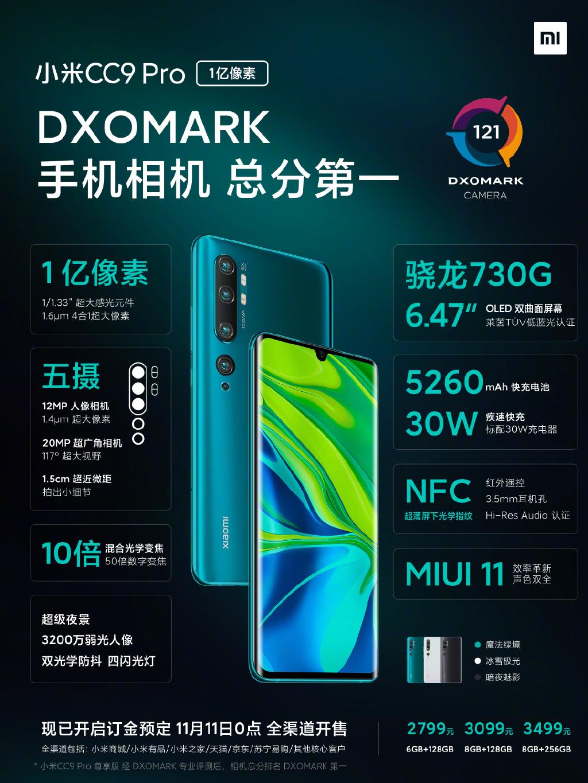 小米 CC9 Pro / 小米 Note 10 卖点
